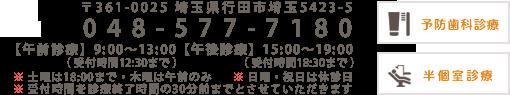 埼玉県行田市埼玉5423-5 048-577-7180